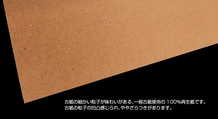 古紙の細かい粒子が味わいがある、一般古紙使用の100%再生紙です。古紙の粒子が感じられる、ややざらつきがある用紙です。